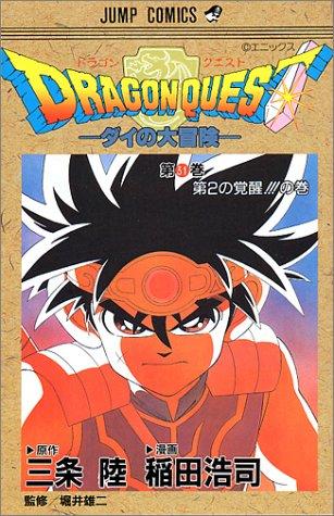 ドラゴンクエスト―ダイの大冒険 (31) (ジャンプ・コミックス)