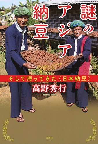 謎のアジア納豆: そして帰ってきた〈日本納豆〉