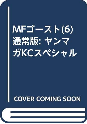 MFゴースト(6) (ヤンマガKCスペシャル)