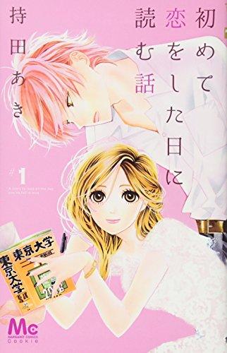 初めて恋をした日に読む話 1 (マーガレットコミックス)