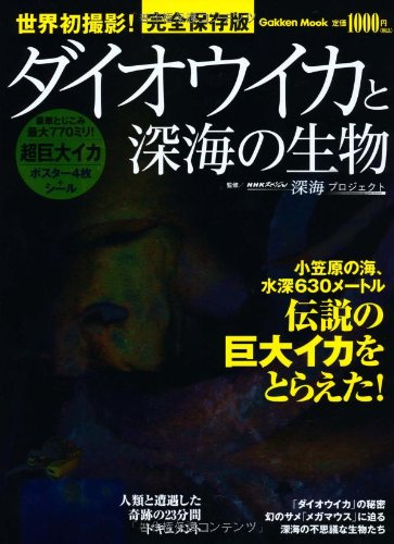 ダイオウイカと深海の生物 (Gakken Mook)