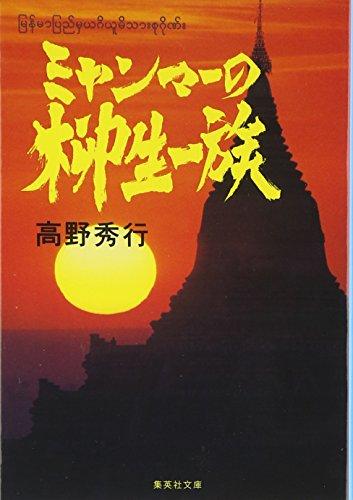 ミャンマーの柳生一族 (集英社文庫)