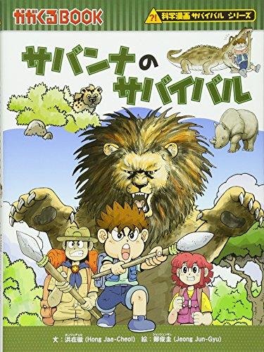 サバンナのサバイバル (かがくるBOOK―科学漫画サバイバルシリーズ)