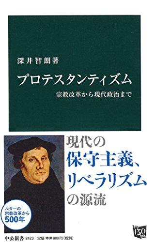 プロテスタンティズム - 宗教改革から現代政治まで (中公新書)