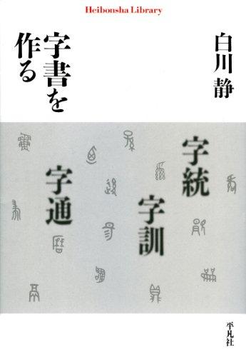 字書を作る (平凡社ライブラリー)