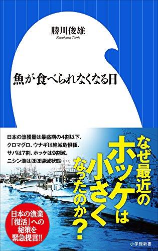 魚が食べられなくなる日 (小学館新書)