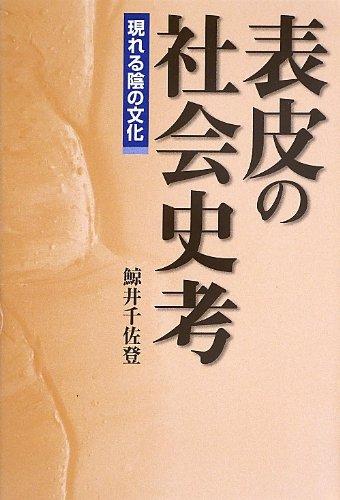 表皮の社会史考: 現れる陰の文化