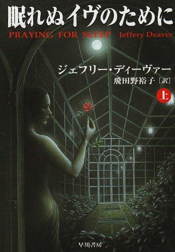 眠れぬイヴのために〈上〉 (ハヤカワ・ミステリ文庫)