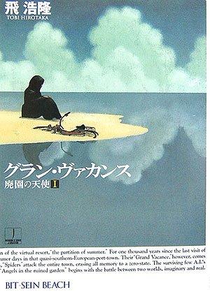 グラン・ヴァカンス―廃園の天使〈1〉 (ハヤカワ文庫JA)