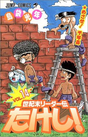 世紀末リーダー伝たけし! (14) (ジャンプ・コミックス)