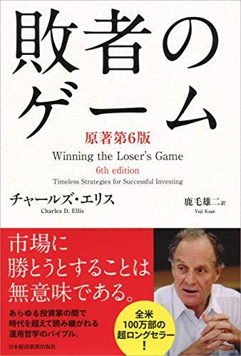 敗者のゲーム〈原著第6版〉