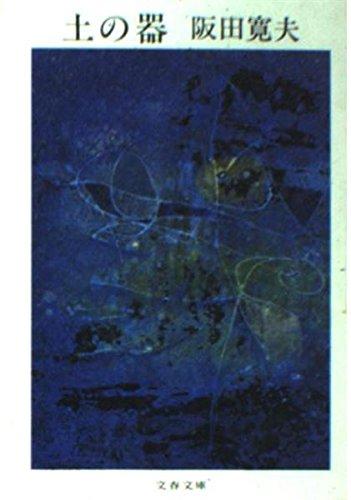 土の器 (文春文庫 (329‐1))