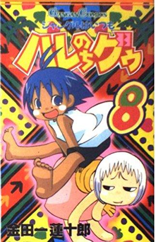 ジャングルはいつもハレのちグゥ (8) (ガンガンコミックス)