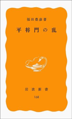 平将門の乱 (岩波新書)