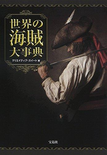 世界の海賊大事典