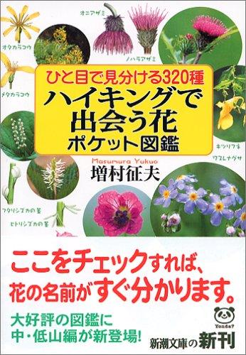 ハイキングで出会う花ポケット図鑑―ひと目で見分ける320種 (新潮文庫)