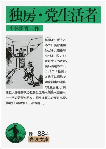 独房・党生活者 (岩波文庫)