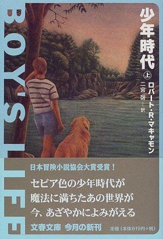少年時代〈上〉 (文春文庫)