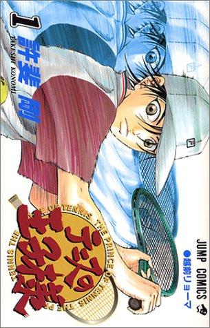 テニスの王子様 1 (ジャンプコミックス)