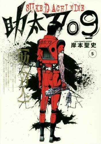 助太刀09(5)(完) (ガンガンコミックス)