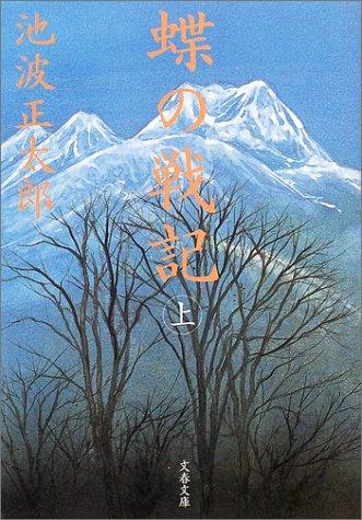 蝶の戦記〈上〉 (文春文庫)