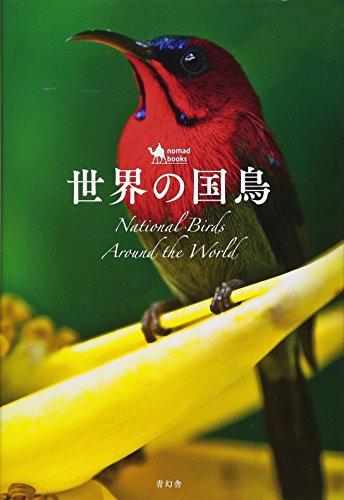世界の国鳥 (nomado books)