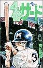 4番サード (少年サンデーコミックス)