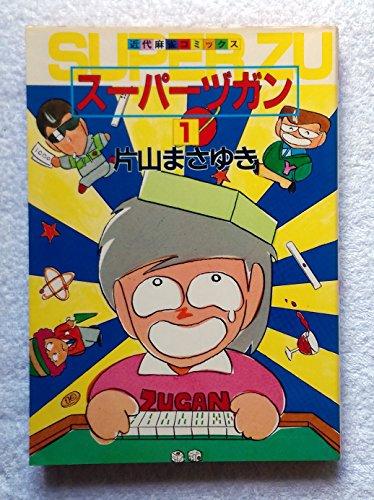 スーパーヅガン 1 (近代麻雀コミックス)