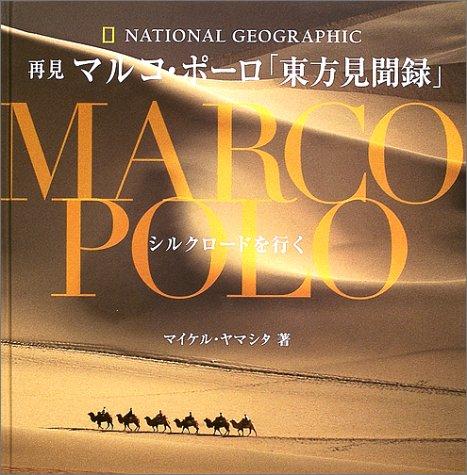 再見マルコ・ポーロ「東方見聞録」 シルクロードを行く