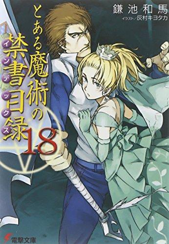 とある魔術の禁書目録(18) (電撃文庫)