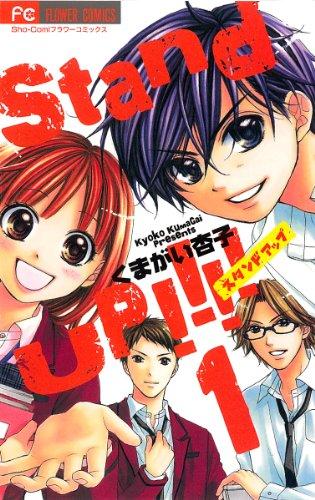 Stand UP!!!! 1 (少コミフラワーコミックス)