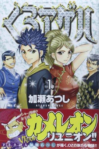 くろアゲハ(1) (講談社コミックス月刊マガジン)