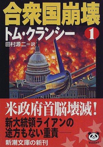 合衆国崩壊〈1〉 (新潮文庫)