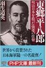 東郷平八郎―明治日本を救った強運の提督 (PHP文庫)