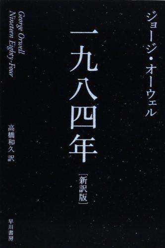 一九八四年[新訳版] (ハヤカワepi文庫)