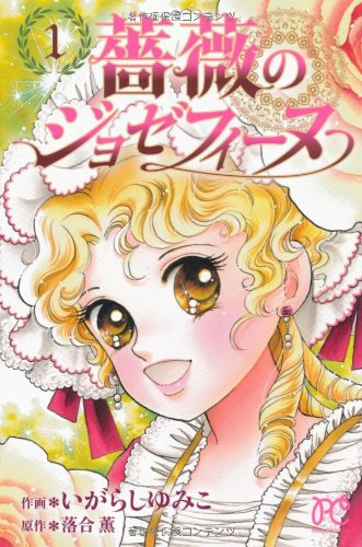 薔薇のジョゼフィーヌ 1 (プリンセスコミックス)