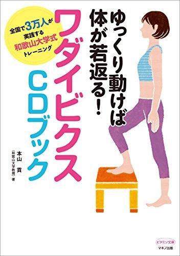 ゆっくり動けば体が若返る! ワダイビクスCDブック (全国で3万人が実践する和歌山大学式トレーニング)
