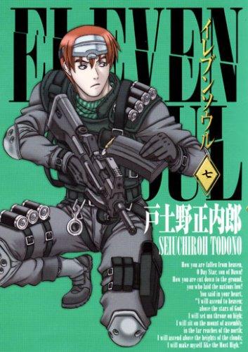 イレブンソウル 7 (BLADE COMICS)