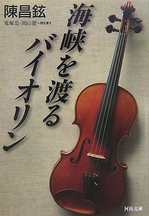 海峡を渡るバイオリン (河出文庫)