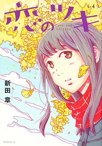 恋のツキ(4): モーニング