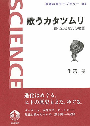 歌うカタツムリ――進化とらせんの物語 (岩波科学ライブラリー)