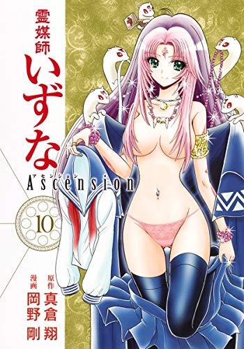 霊媒師いずな Ascension 10 (ヤングジャンプコミックス)