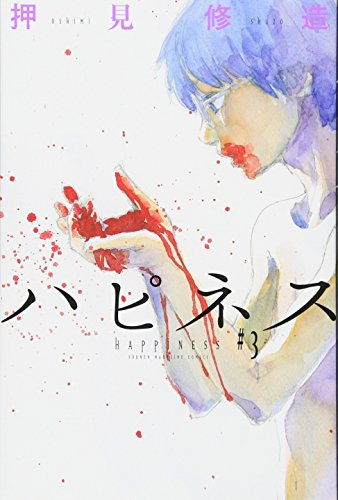 ハピネス(3) (講談社コミックス)