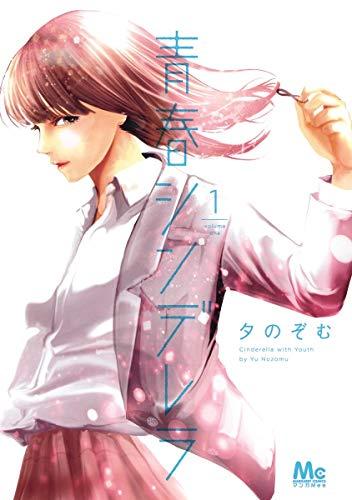 青春シンデレラ 1 (マーガレットコミックス)