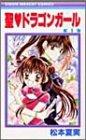 聖(セイント)〓ドラゴンガール (1) (りぼんマスコットコミックス (1228))