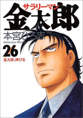 サラリーマン金太郎 26 (ヤングジャンプコミックス)