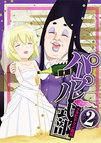パープル式部 2 (ヤングジャンプコミックス)