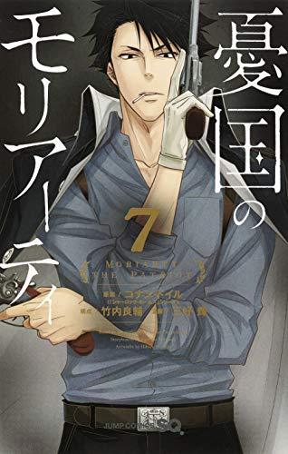 憂国のモリアーティ 7 (ジャンプコミックス)