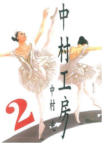 中村工房 2 (ガンガンWINGコミックス)
