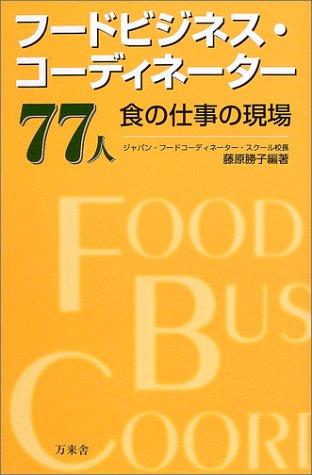 フードビジネス・コーディネーター77人―食の仕事の現場
